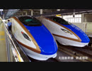 北陸新幹線 鉄道唱歌