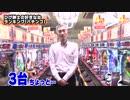 【パチンコ店買い取ってみた】第104回珍古台ランキングひげセレクション