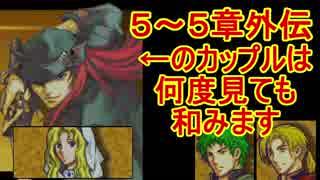 【実況】思考雑魚っぱがやるファイアーエムブレム 聖魔の光石 part28