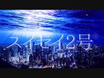 スイセイ2号/初音ミク