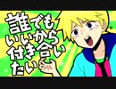 誰でもいいから付き合いたい☆歌ってみた!!【レド】