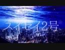 【ニコカラ】スイセイ2号【on_v】