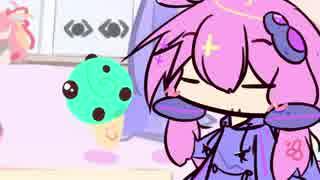 ボイロふぉーかすっ『葵ちゃんのチョコミ