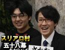 【結チャンネル参上!】麻雀プロの人狼 スリアロ村:第五十八幕(上)