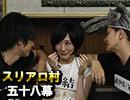 【結チャンネル参上!】麻雀プロの人狼 スリアロ村:第五十八幕(下)