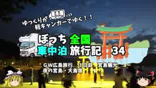【ゆっくり】車中泊旅行記 34 広島編