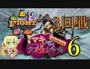 【MTG MO】弦巻マキちゃんと行くmodern ぼくらの究極生命体part6【モダン】