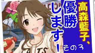 高森藍子、優勝します! その3