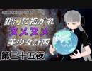 【Stellaris】銀河に拡がれヌメヌメ美少女計画 第三十五夜【ゆっくり実況】 thumbnail