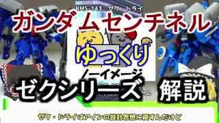 【ガンダムセンチネル】ゼクアイン・ツヴァイ 解説【ゆっくり解説】part5