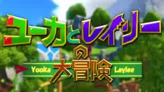 【実況】ユーカとレイリーの大冒険 Part1