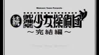 【実況】名探偵をめざして part37【続・御