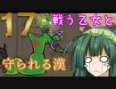【VOICEROID実況】戦う乙女と守られる漢の行進曲【Castle Crashers】Part17