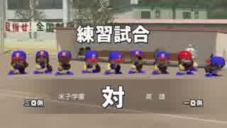 【世代別栄冠ナイン】(3)ドラゴンボールZ世代-②