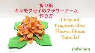 ★折り紙★金木犀のフラワードームの作り方★