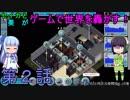 セイカと葵がゲームで世界を轟かす! 第2話【Mad Games Tycoon実況】