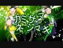 【W三男人力】カ/ミサマネジマキ【コラボ】