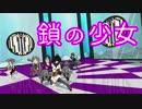 【MMD艦これ】鎖の少女 (五十鈴・秋月・初月・瑞鶴・ずほ)