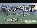 【ゼルダBoW】結月ゆかりのゼンラの伝説 CHECKEN OF THE GABALD【初見】その25