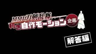 【MMD刀剣乱舞】利き自作モーション企画 【解答編】 thumbnail