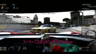 【GT6実況】おっさんが車をボコボコにしな