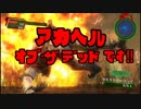 【地球防衛軍4.1】 赤ヘルオブザデッド、です!! DLC2-20