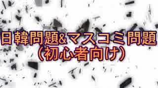 【マスコミ問題】TBS石原知事発言捏造テロップ事件 前編