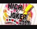 【アイドルマスター】High×Joker合作 前編 【SideM】