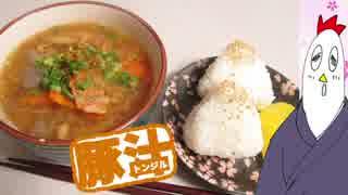 【NWTR食堂】豚汁、醤油漬け卵黄【第18羽】