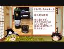 【ゆっくり】ほろ酔い霊夢がお酒を紹介Part5(アルパカ・カルメネール)