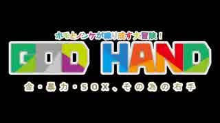 【GODHAND】ホモとノンケとゆっくりのゴッ