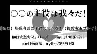 【我々だ音MAD】アンハッピー都道府県