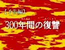 【予告編】東方×ウルトラセブン特別篇「300年間の復讐」