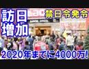 【訪日禁止をついに発令】 今年の日本ツアーは売り切れた!
