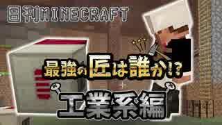 【日刊Minecraft】最強の匠は誰か!?工業系編 科学と農業4日目【4人実況】