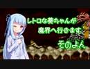 【超魔界村】レトロな葵ちゃんが魔界へ行きます そのよん【ボイスロイド実況】