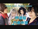 【刀剣乱舞】伊達組の内番休憩【藤森蓮】コスプレ動画