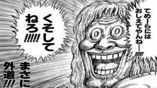ゆっくり打ち切り漫画紹介第54週「地獄甲