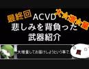 【ACVD】悲しみを背負った武器紹介 最終回 part.1【解説動画】