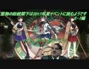 堅物の総統閣下は2017年夏イベントに挑むようです【E-7編】