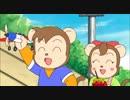 子供用交通安全教育アニメ「サル太郎はとびださない!」