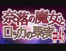 【奈落の魔女とロッカの果実】王道RPGを最後までプレイpart45【実況】
