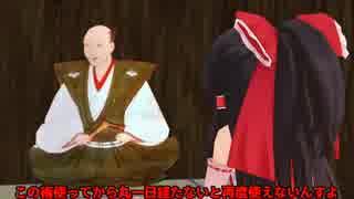 【東方MMD】博麗霊夢と織田信長