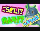 【ポケモンSM】インスタントポケモンゆっくり実況【こらきしヘラ】