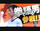 【スマブラ3DS・WiiU】拳ひとつで参戦権を勝ち取った男