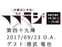 中島ヨシキのフブラジ(第四十九陣:2017/09