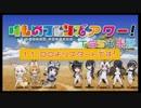 けものフレンズアワーTGS出張版(9.23)【TGS2017】