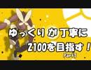【2000達成】ゆっくりが丁寧に2100を目指す!part7:ロップカグヤ