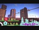 【Minecraft】最怯工都の五カ年計画。 Part7 【ゆっくり実況】
