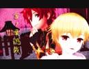 【Fate/MMD】言ノ葉遊戯【FGO】
